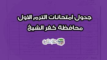 جدول امتحانات الترم الاول 2018 محافظة كفر الشيخ