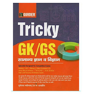 Guider Tricky GK / GS Books (Hindi, Paperback)