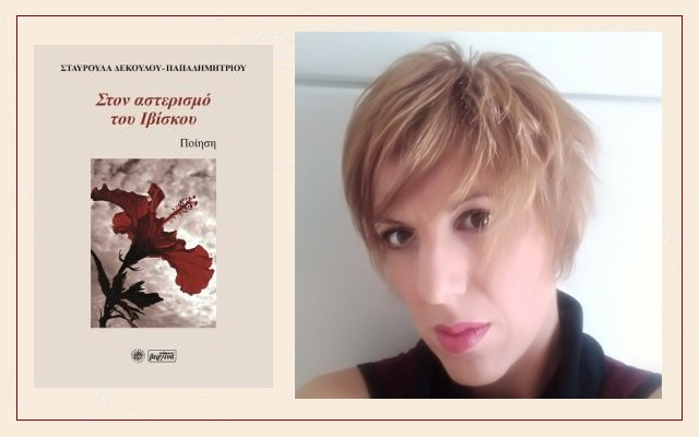 Η πολυβραβευμένη ποιήτρια Σταυρούλα Δεκούλου-Παπαδημητρίου μιλά στο e-περιοδικό μας