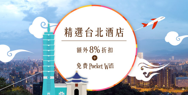 Hutchgo 台北酒店 92折優惠碼+免費Pocket-wifi,名額500個