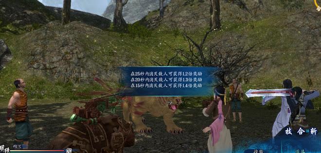 仙劍奇俠傳6 快速升級攻略   娛樂計程車