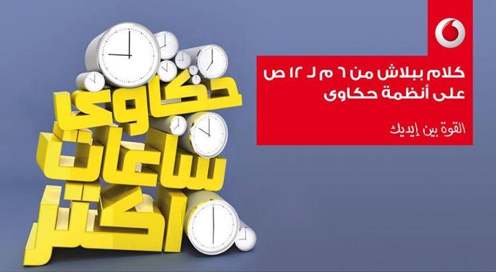 Egyptiloveyou احدث عروض فودافون 2011