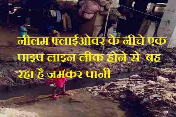 faridabad-neelam-flyover-ke-neeche-leak-hai-pani-ki-pipe-news