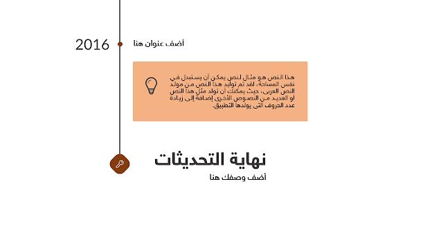 عروض بوربوينت عربية جاهزة مجاناً