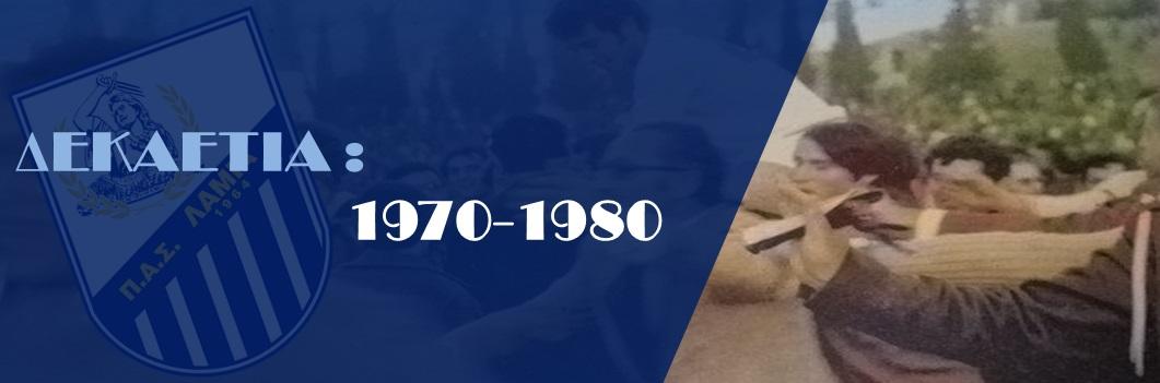 http://www.lamiaragate3.gr/p/1970-1980.html