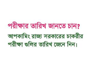 Upcoming West Bengal Govt Job Exam Date