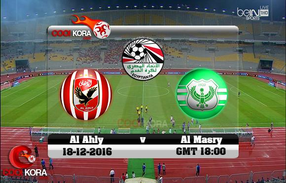 مشاهدة مباراة الأهلي والمصري اليوم 18-12-2016 في الدوري المصري
