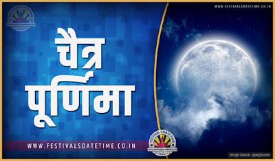 2023 चैत्र पूर्णिमा पूजा तारीख व समय, 2023 चैत्र पूर्णिमा त्यौहार समय सूची व कैलेंडर
