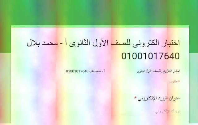 اختبار إحياء الكتروني للصف الأول الثانوي ترم أول 2019 مستر محمد بلال
