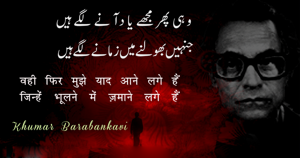 Best Urdu Shayari | Urdu Poetry Images