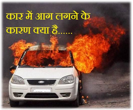कार में आग लगने से कैसे बचे