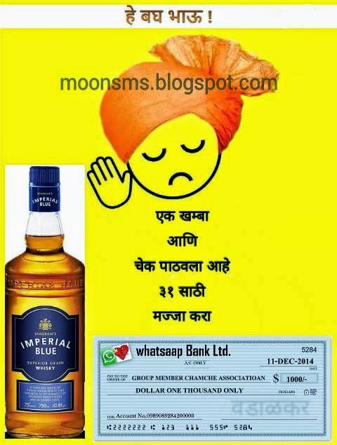 Whatsapp Happy New Year Marathi status funny wallpaper image - Moonsms ...