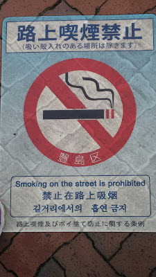 Señal prohibido fumar en la calle de Tokyo