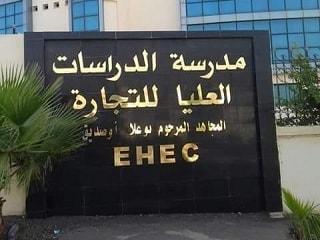 مدرسة الدراسات العليا التجارية EHEC