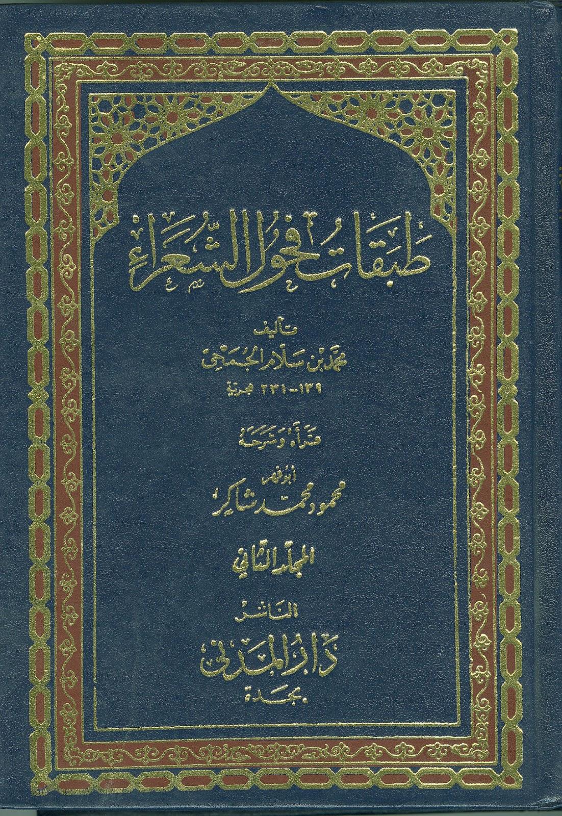 كتاب ابن سلام الجمحي pdf