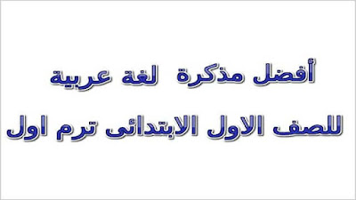 مذكرة عربي أولي ابتدائي  ترم اول 2019