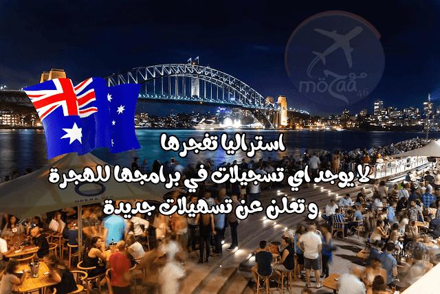 استراليا تعلن عن عدم وجود اي تسجيلات لبرامجها في المقاطعات للهجرة و العيش فيها 2019