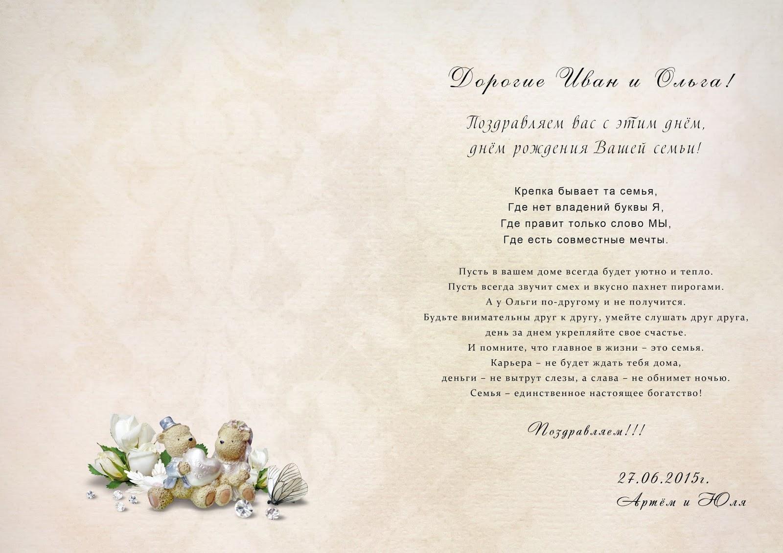 Подписать открытку от коллектива с днем свадьбы, открытки днем рождения