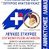Κοινωνική δράση «Λευκός Σταυρός – Σπύρος Ματσούκας»