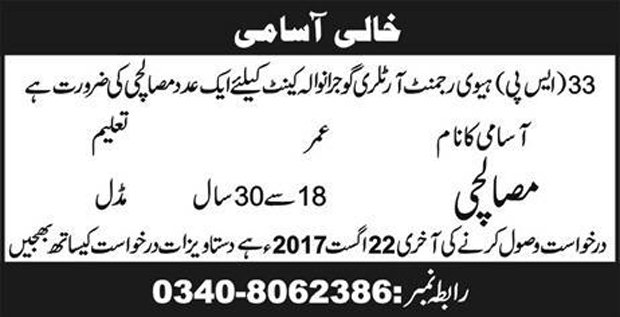 Jobs In 33 SP Heavy Regiment Gujranwala Cantt Aug 2017
