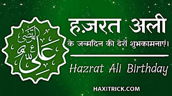 Hazrat Ali Birthday Date 2020 Imam Ali Ibn Abi Talib Biography in Hindi