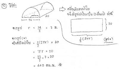 เฉลยคณิตศาสตร์ โอเน็ต ม.3 ปี 2559 ข้อ 10
