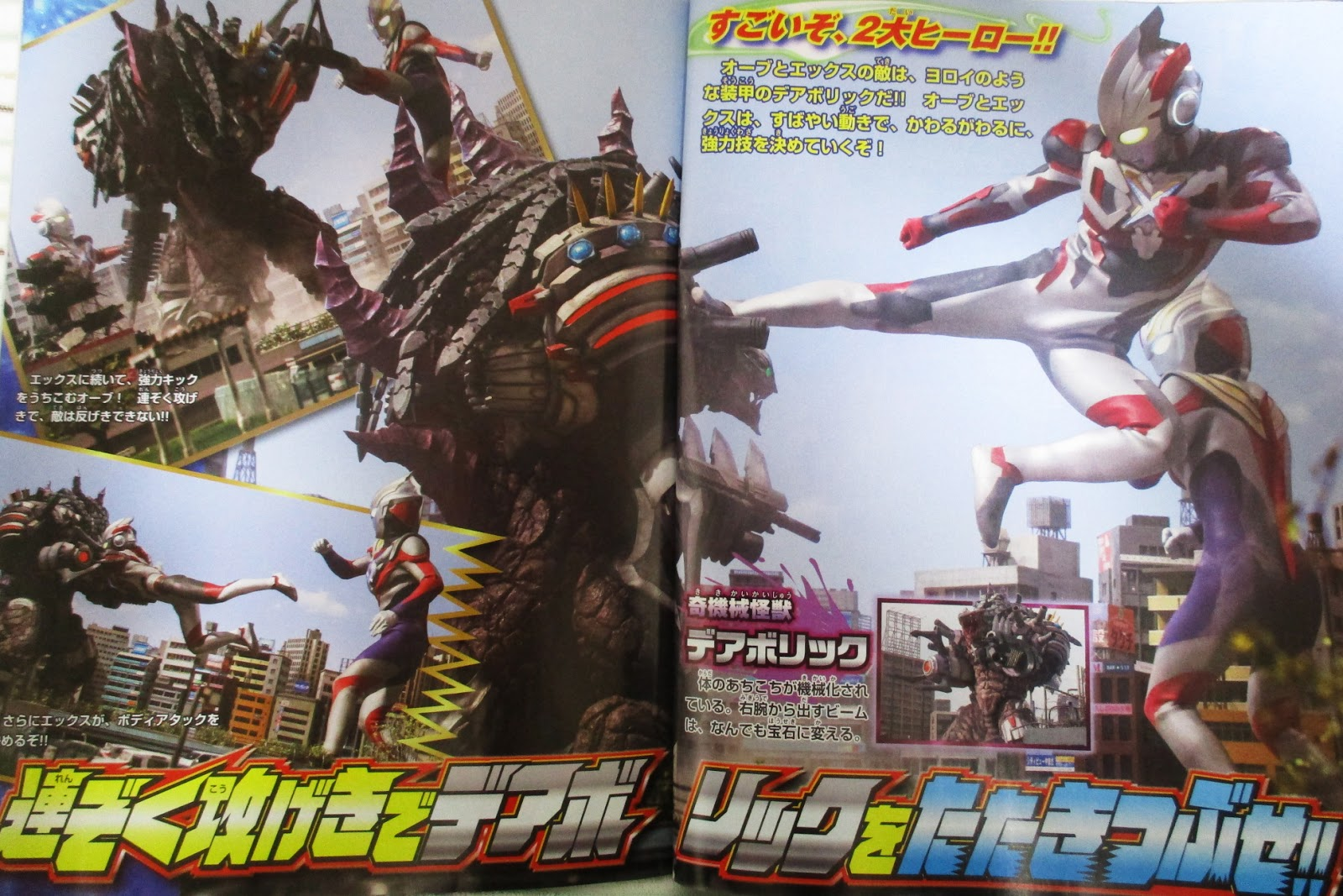 Bandai Ultra Hero Orb 06 Ultraman Trinity Daftar Harga Terkini 0479479 Shf Act Origin 15163 And His Fellow Heroes Will Fight Against Diabolic Sadeath The New Villains