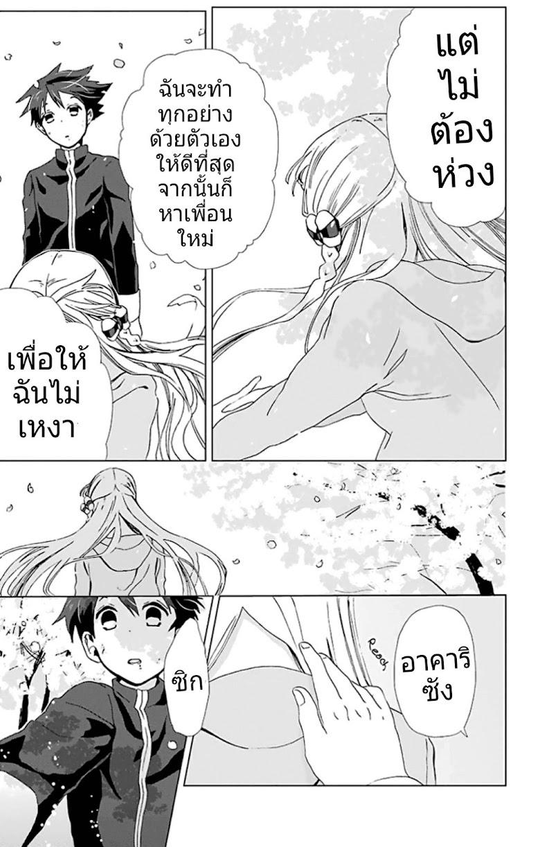 Mahou Tsukai no Deshi ga Warau Toki - หน้า 35