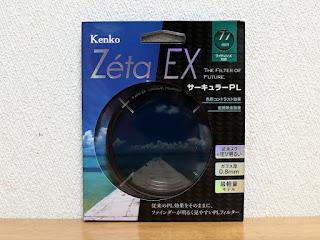 Kenko-Tokina Zéta EX C-PL フィルター 77mm