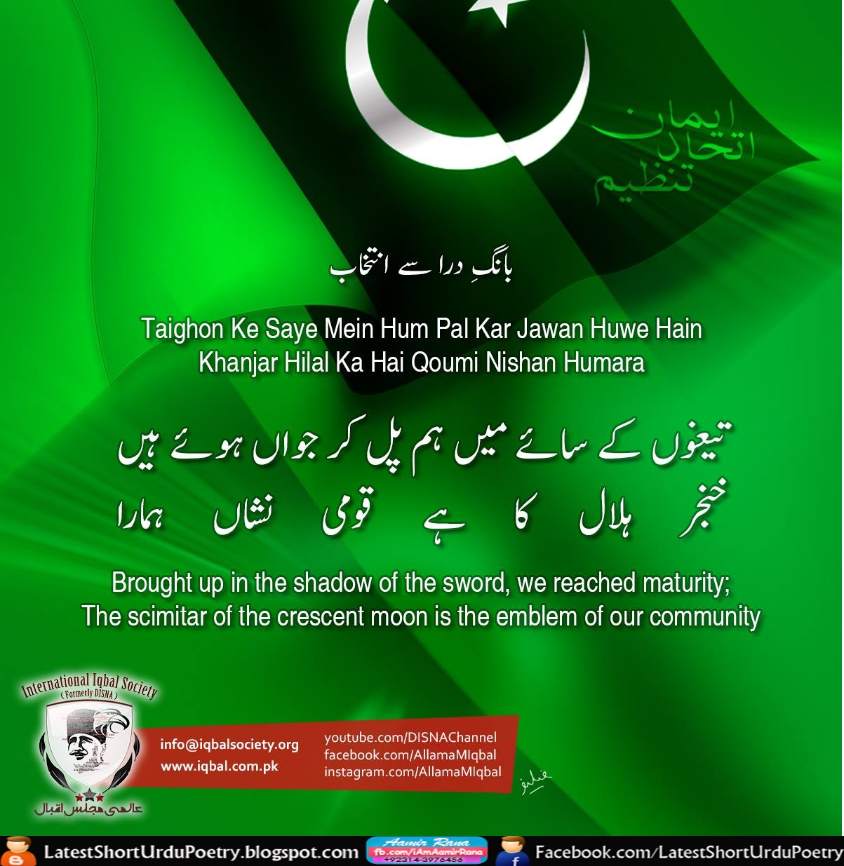 Iqbal Urdu Shayari Images: Urdu Poetry Hut World Poetry