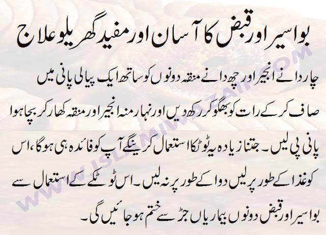bawaseer or qabz ka asan or mufeed gharelu ilaj