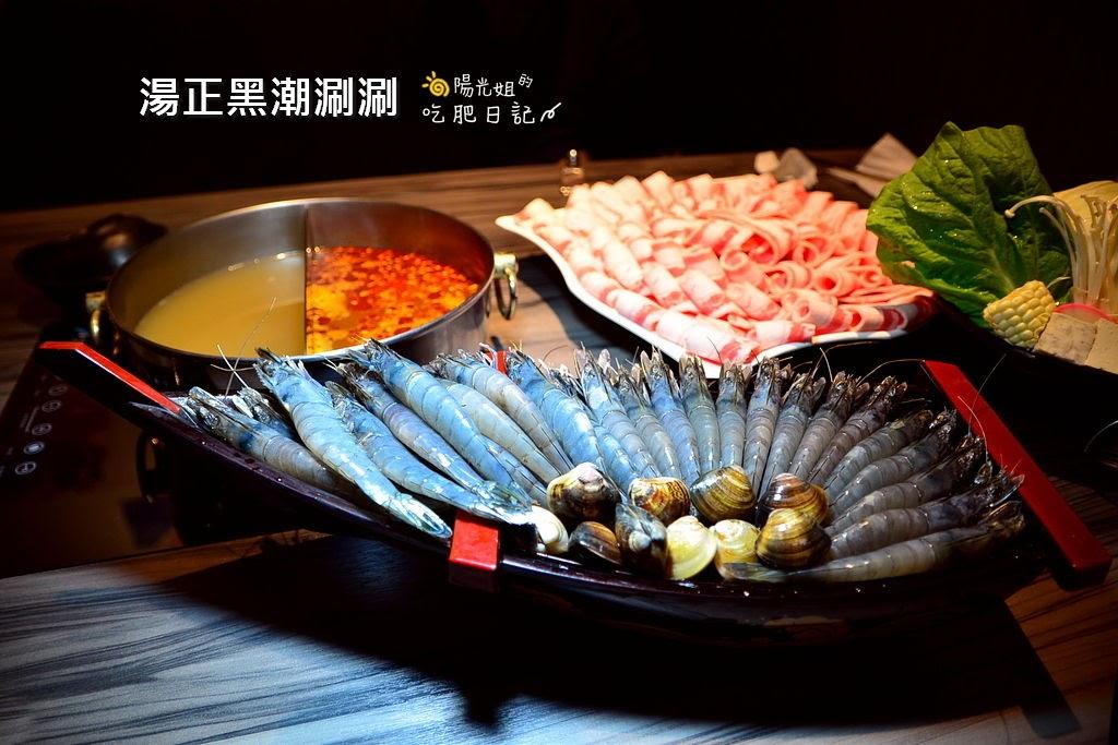 新莊火鍋,涮涮鍋,痛風鍋,火鍋餐廳,湯正黑潮涮涮