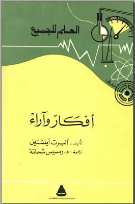 أفكار وأراء البرت أينشتاين pdf تحميل مباشر