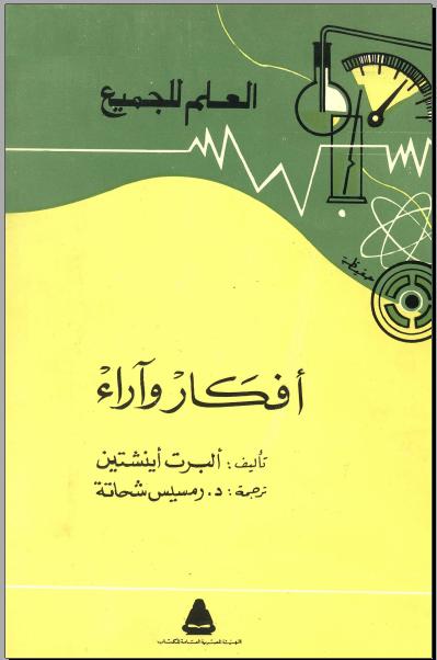 أفكار وأراء البرت أنشتاين .pdf تحميل مباشر