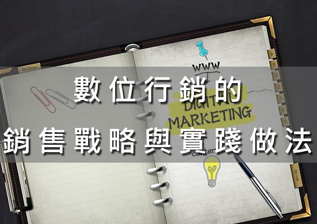 《新 數位行銷十部曲》 ─ 數位行銷的銷售戰略與實踐做法