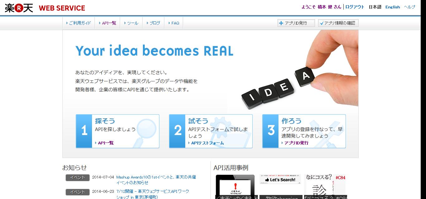 http://webservice.rakuten.co.jp/
