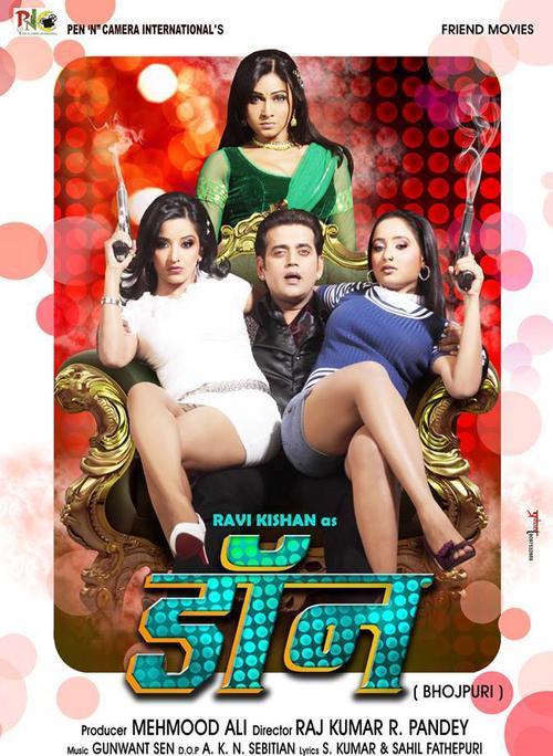 Panditji Batayeen Na Biyah Kab Hoyee Tamil Movies
