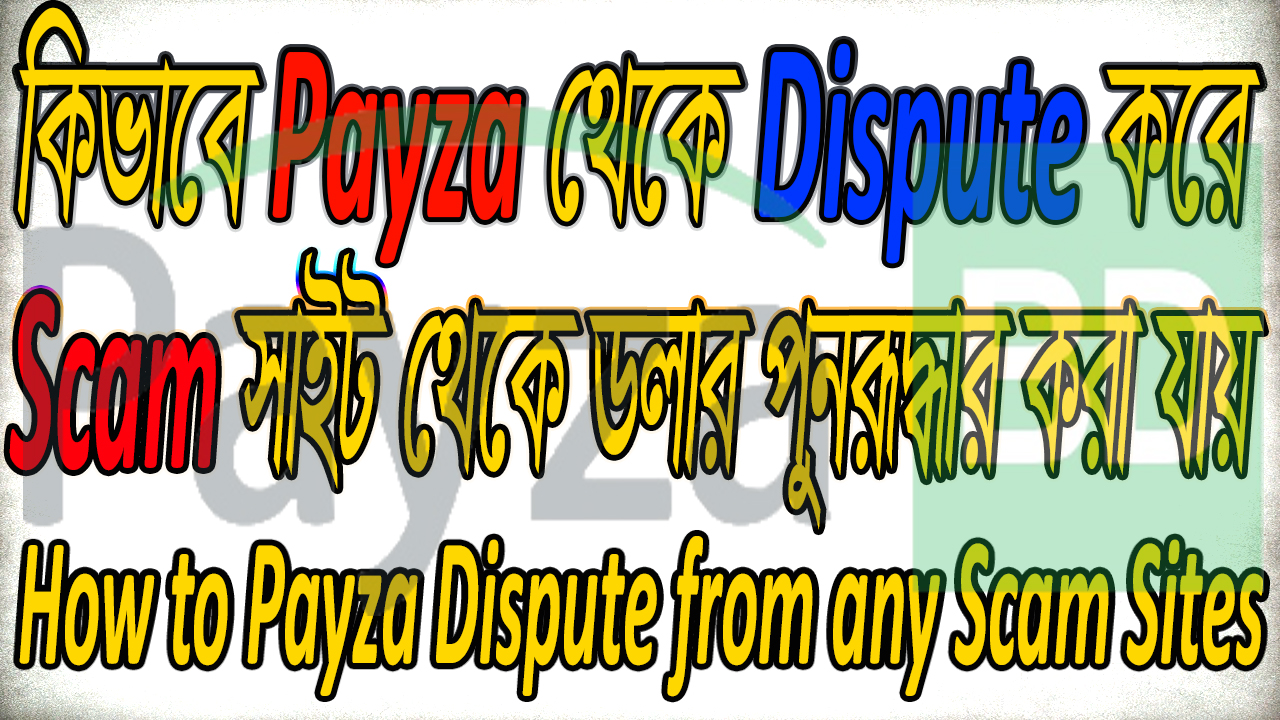 Payza Dispute | How to Payza Dispute From Any Scam Websites