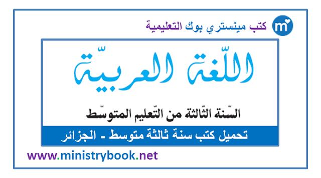 كتاب اللغة العربية سنة ثالثة متوسط 2020-2021-2022-2023-2024