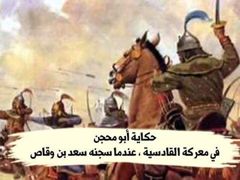 أبو محجن الثقفي رضي الله عنه ويوم القادسية 14269251_629377857233527_2000207983_n