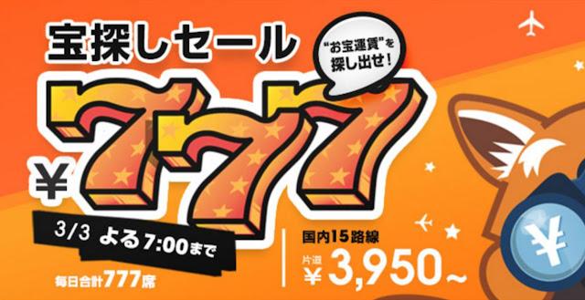 日本捷星「尋寶遊戲」日本內陸航線,單程連稅777円起(HK$53/ TWD 222),每日晚上6點開賣,至3月3日止!