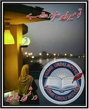 Tu meri zaroorat hai Complete by Durre Saman Bilal pdf