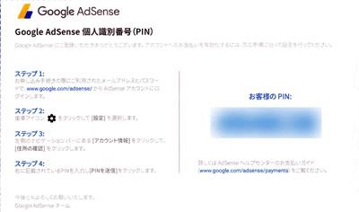 Googleアドセンスの支払い有効化手続きのPIN確認