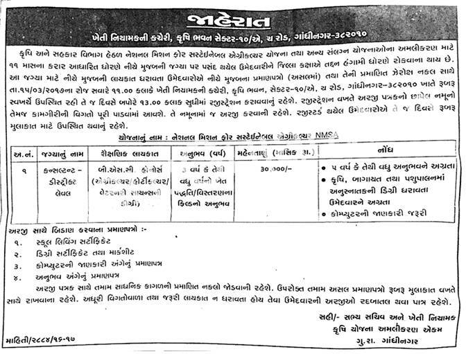 Directorate Of Agriculture Recruitment 2017 for Consultant - District Level Posts
