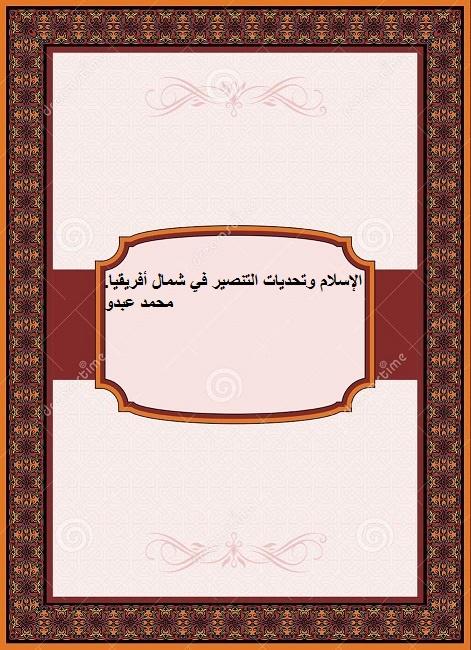 الإسلام وتحديات التنصير في شمال أفريقيا. محمد عبدو