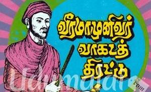 Veeramamunivar – Constantine Joseph Beschi   Inspiring Stories   Palsuvai Thoranam