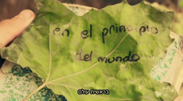 """Un hermoso tema de Shlomi Shabat interpretado por Gaby Duek quien con una vos angelical nos deleita de """"Bereshit Olam"""". Una verdadera inspiración de lo alto, siendo el pueblo judío privilegiado con bella canción."""