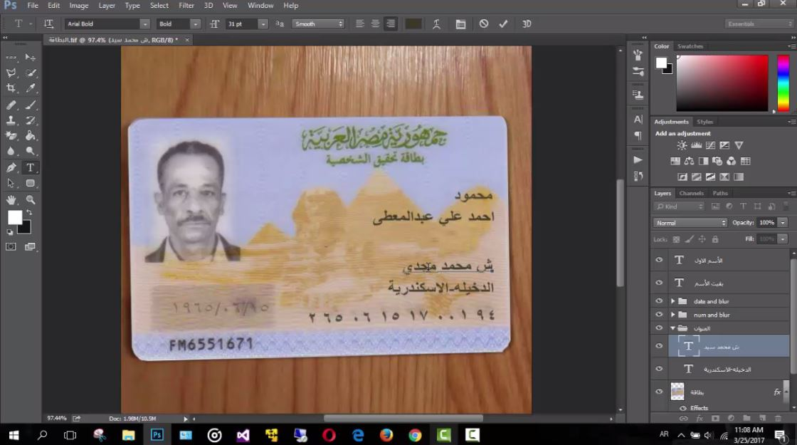 Shirley بطاقة الهوية بطاقة شخصية مصرية فارغة Psd