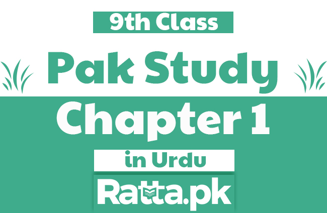 9th Class Pakistan Studies Chapter 1 Notes in urdu pdf - Matric Pak Study