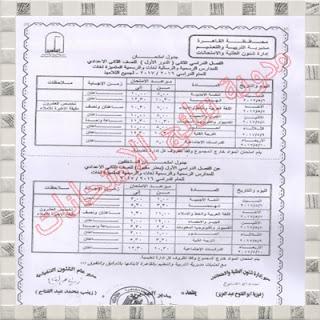 جميع جداول إمتحانات محافظة القاهره 2017 الترم الثانى - ابتدائى اعدادى ثانوى ودبلومات